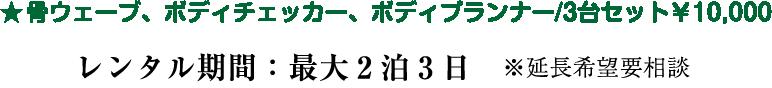 ★骨ウェーブ、ボディチェッカー、ボディプランナー/3台セット¥10,000 レンタル期間:最大2泊3日 ※延長希望要相談