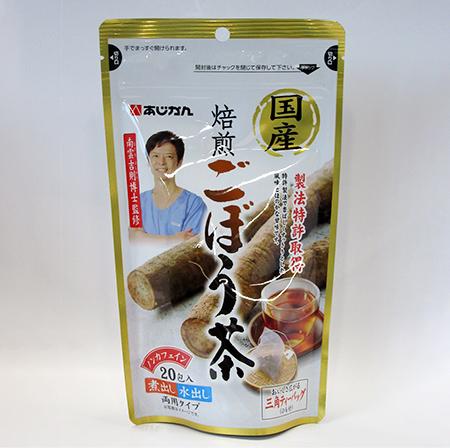 国産 焙煎ごぼう茶 20包 株式会社あじかん