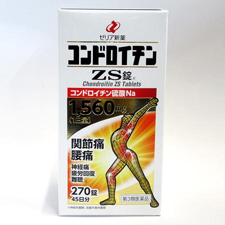 コンドロイチンZS 270錠 ゼリア新薬工業株式会社